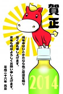 2014午年 年賀状 PETボトルの上の馬