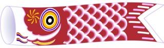 鯉のぼり(緋鯉・赤)